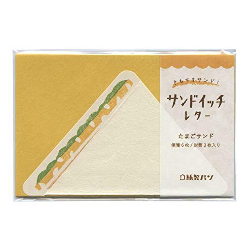サンドイッチレター【たまごサンド】 LT231-380