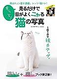 もっと! 見るだけで目がよくニャる猫の写真 (マキノ出版ムック)