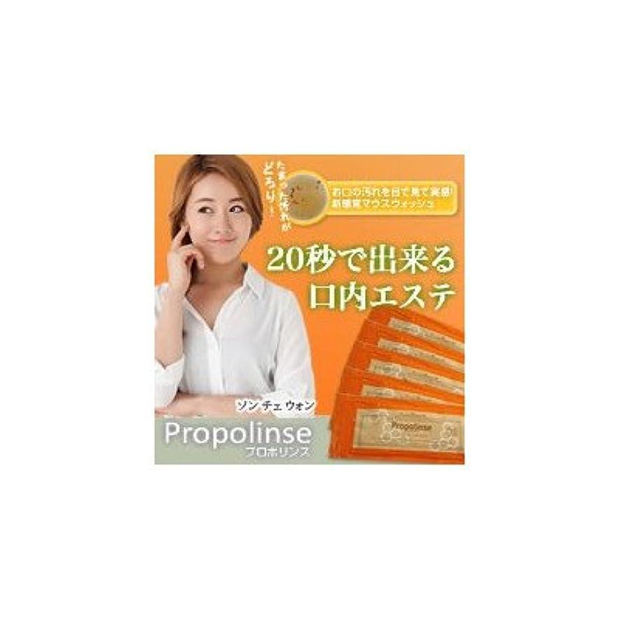 乱れ固体剃るプロポリンス ハンディパウチ 12ml(1袋)×100袋
