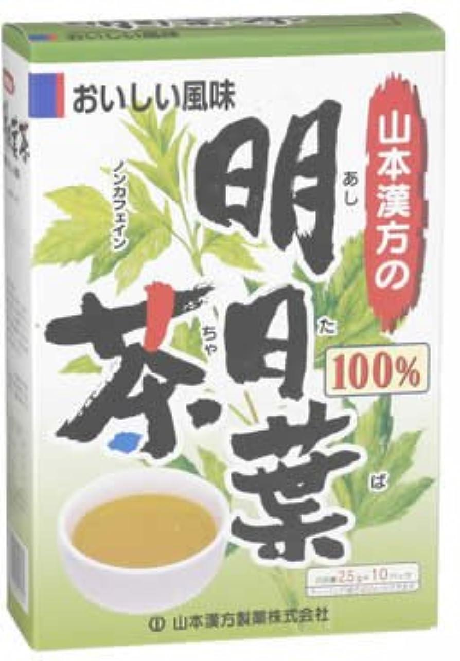 きつく落胆した嫌な山本漢方製薬 明日葉茶100% 2.5gX10H