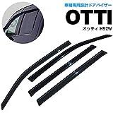 オッティ H92W H18/10~ (ヒンジドア用)ドアバイザー/サイドバイザー 専用設計