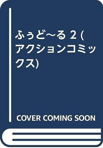 ふぅど~る 2 (アクションコミックス)