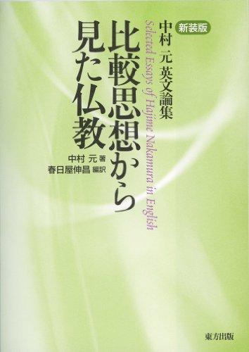 比較思想から見た仏教―中村元英文論集