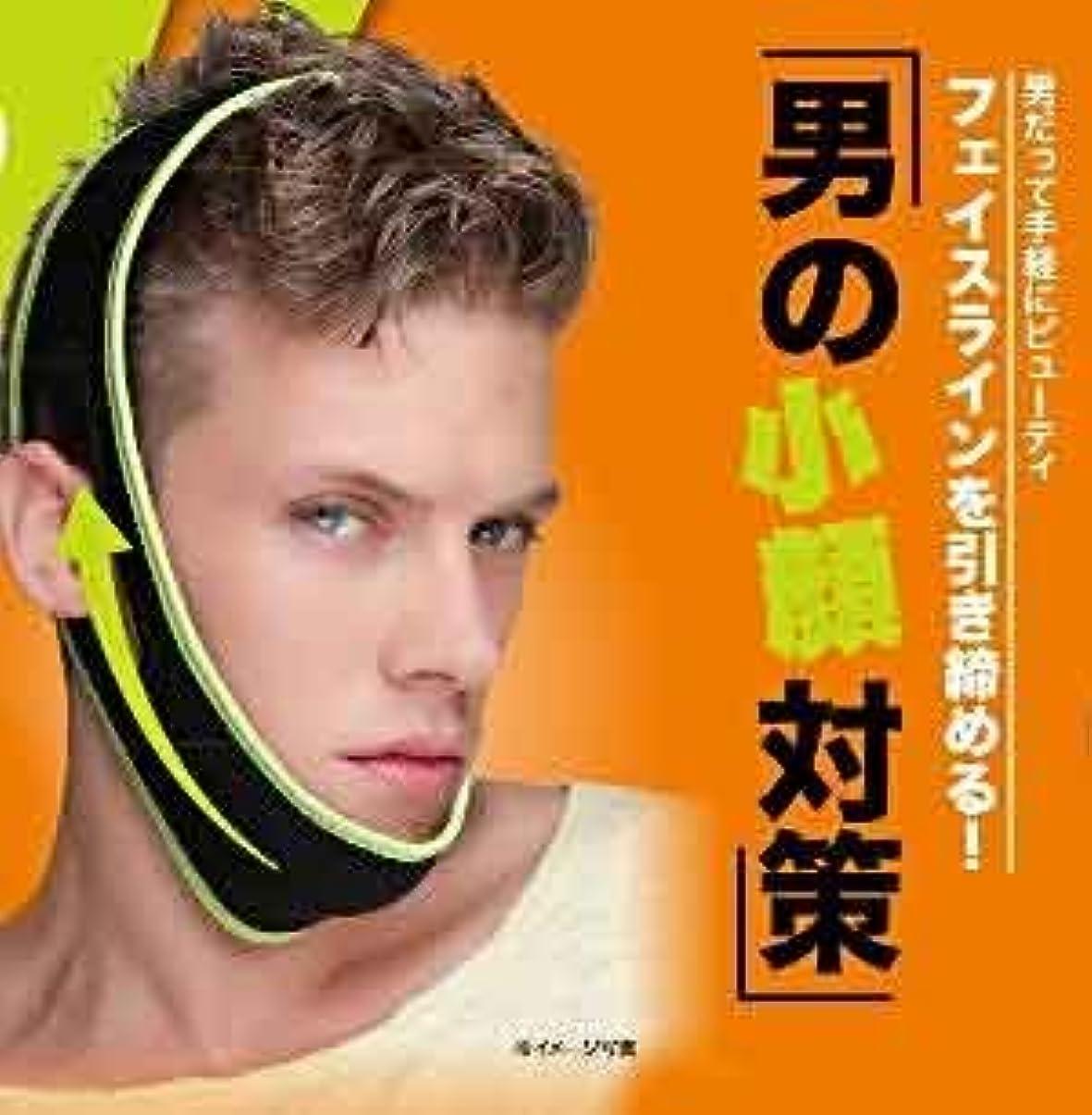 故意の冷蔵する四回寝ている間にしっかり引き締め&小顔補正フェイスマスク メンズ小顔リフトアップベルト