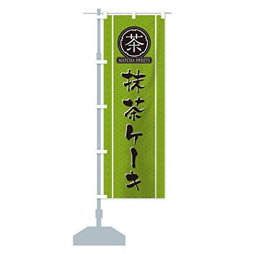 抹茶ケーキ のぼり旗(レギュラー60x180cm 左チチ 標準)