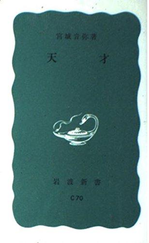 天才 (岩波新書 青版 621)