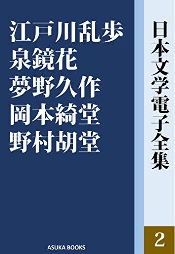 Collections of Japanese Literature 2 edogawa ranpo izumi kyoka yumeno kyusaku okamoto kido nomura kodo nihon bungaku denshi zenshu (Japanese Edition)
