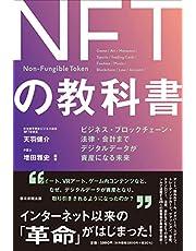 NFTの教科書 ビジネス・ブロックチェーン・法律・会計まで デジタルデータが資産になる未来