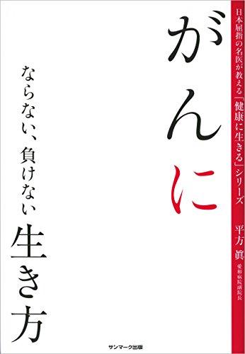 がんにならない、負けない生き方 日本屈指の名医が教える「健康に生きる」シリーズの詳細を見る