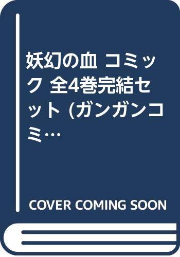 妖幻の血 コミック 全4巻完結セット (ガンガンコミックス)の詳細を見る