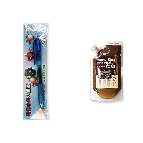 [2点セット] さるぼぼ 癒しボールペン 【ブルー】・妻籠宿 やまぎり食堂 ごへい餅のたれ(250g)