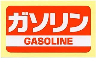 ガソリンステッカー