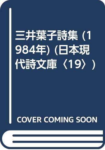 三井葉子詩集 (1984年) (日本現代詩文庫〈19〉)の詳細を見る