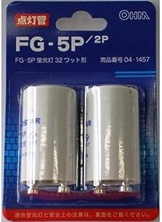 グロー球 FG−5P 2個