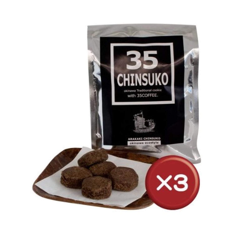入学する利点ボンド35CHINSUKO 3袋セット