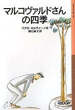 マルコヴァルドさんの四季 (岩波少年文庫)
