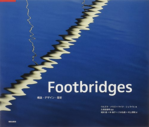 Footbridges―構造・デザイン・歴史