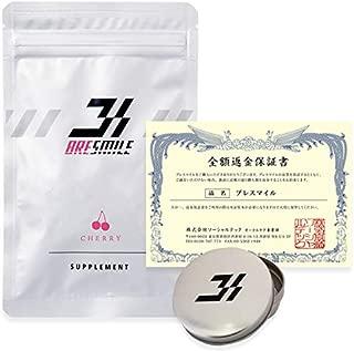 初回全額返金保証 ブレスマイル(BRESMILE)サプリメント1袋 さくらんぼ味 特製携帯サプリメント缶付き