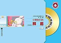 小朋友们的拜厄(附光盘卡通绘图版中)/少儿音乐快乐启蒙丛书