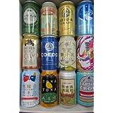 クラフトビール(地ビール) 350ml缶 12本ギフトセット