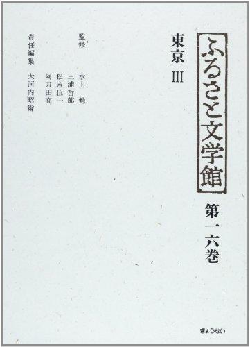 [ふるさと文学館] 第16巻 東京(3)の詳細を見る