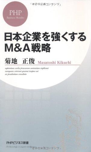 日本企業を強くするM&A戦略 (PHPビジネス新書)の詳細を見る