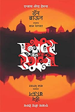 ANGELS AND DEMONS (Marathi Edition)
