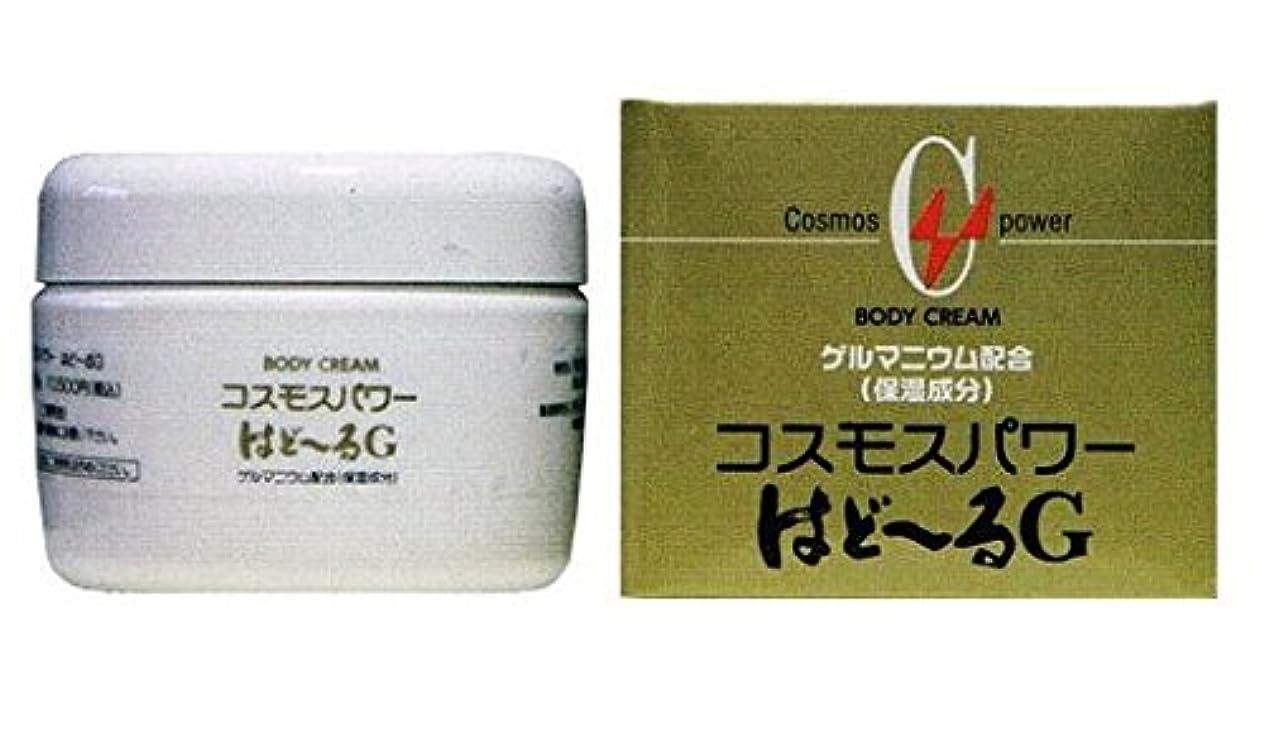 熱帯の報復唇小じわ、子顔効果 コスモスパワーはど~るG (ゲルマニウム配合)  80g