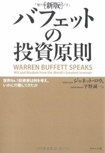 [新版]バフェットの投資原則―世界No.1投資家は何を考え、いかに行動してきたか