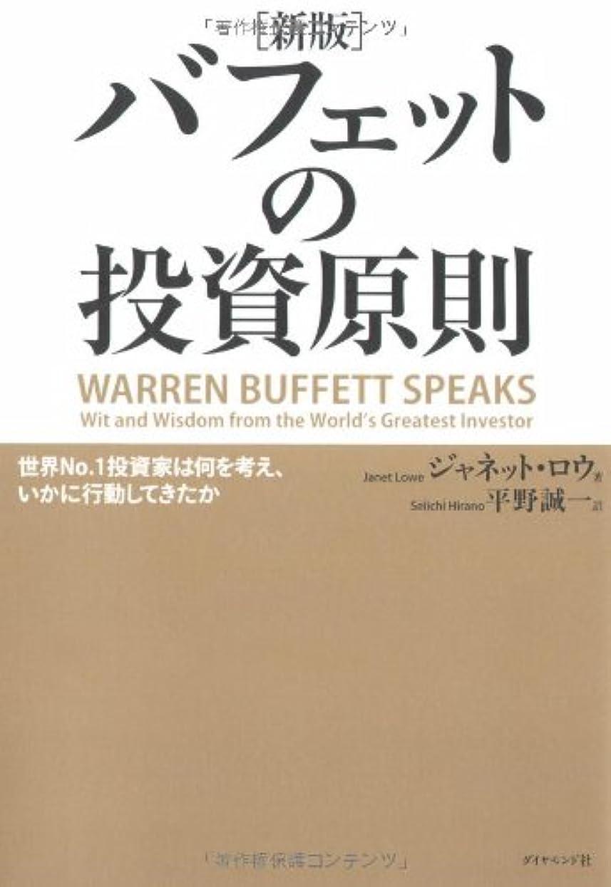 上へジェムリネン[新版]バフェットの投資原則―世界No.1投資家は何を考え、いかに行動してきたか