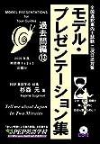 モデル・プレゼンテーション集 過去問編13 (2020年度 全国通訳案内士試験二次口述 時間帯1-3に出題分を掲載 Tell me about Japan in Two Minutes) (PEPの通訳ガイド試験対策シリーズ)