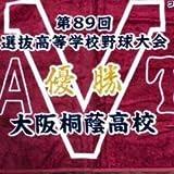 大阪桐蔭 タオル 高校野球 甲子園 センバツ優勝 2017年 応援グッズ