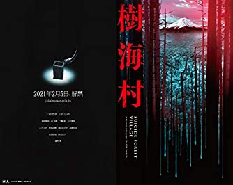 樹海村〈小説版〉 (ひ2-3) (竹書房文庫)