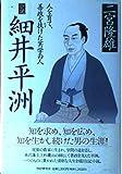 小説 細井平洲―人を育て、善政を扶けた実学の人