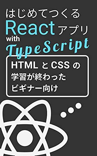 はじめてつくるReactアプリ with TypeScript
