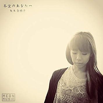 Fuyuzora no Anata e (feat. Naoko Yamoto)