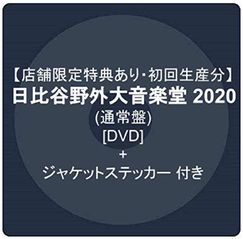 【店舗限定特典あり・初回生産分】 日比谷野外大音楽堂 2020 (通常盤)[DVD] + ジャケットステッカー 付き