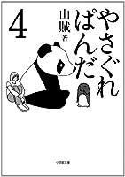 やさぐれぱんだ 4 (小学館文庫)