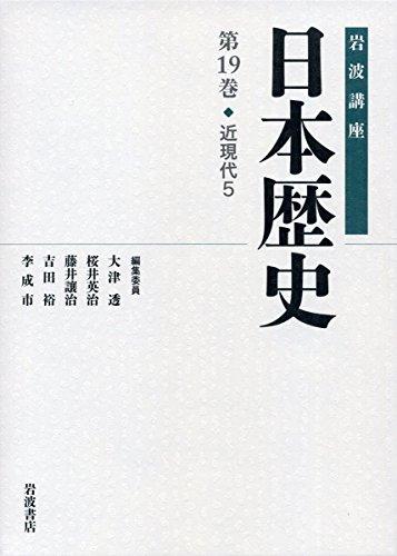 近現代5 (岩波講座 日本歴史 第19巻)