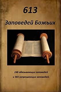 613 God's Commandments (Russian Edition)