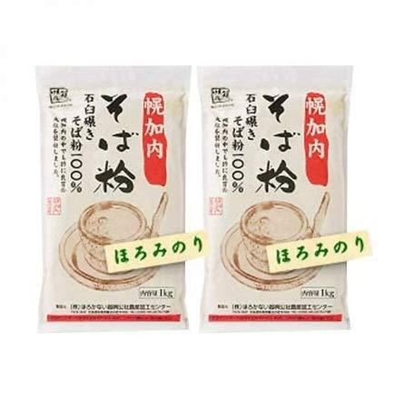 そば粉 幌加内そば 北海道産 そば粉 幌加内 石臼挽き そば粉 (蕎麦粉) 1kg ×2袋 ほろかない そば粉 いしうすびき ほろみのり