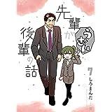 先輩がうざい後輩の話: 7 (comic POOL)