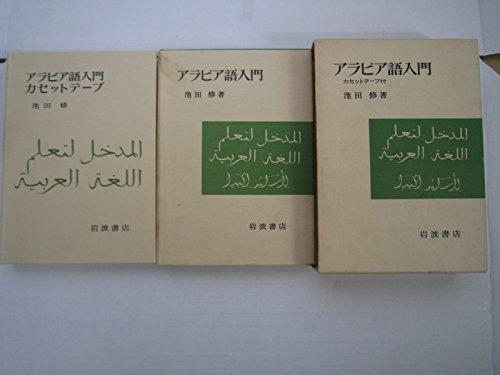 アラビア語入門