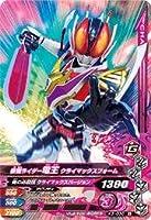 ガンバライジング/バッチリカイガン3弾/K3-030 仮面ライダー電王 クライマックスフォーム N
