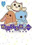 ぬいぐるみのきもち (2) (リイドカフェコミックス)