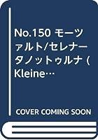 No.150 モーツァルト/セレナータノットゥルナ (Kleine Partitur)