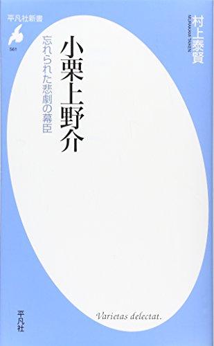 小栗上野介-忘れられた悲劇の幕臣 (平凡社新書)