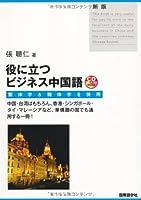 役に立つビジネス中国語―繁体字&簡体字を併用 (CDブック)