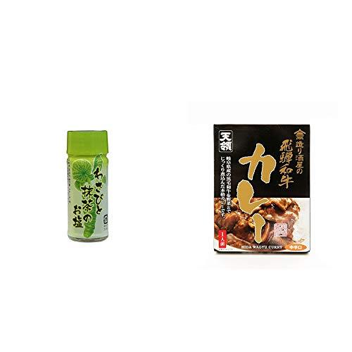 [2点セット] わさびと抹茶のお塩(30g)・造り酒屋の飛騨和牛カレー【中辛】 (1食分)