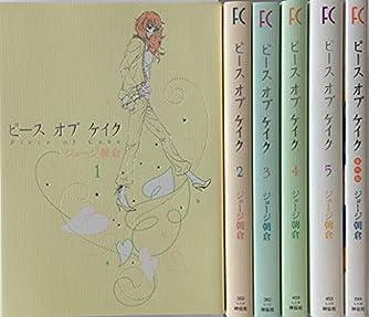 ピースオブケイク 全6巻セット (FEELコミックス)